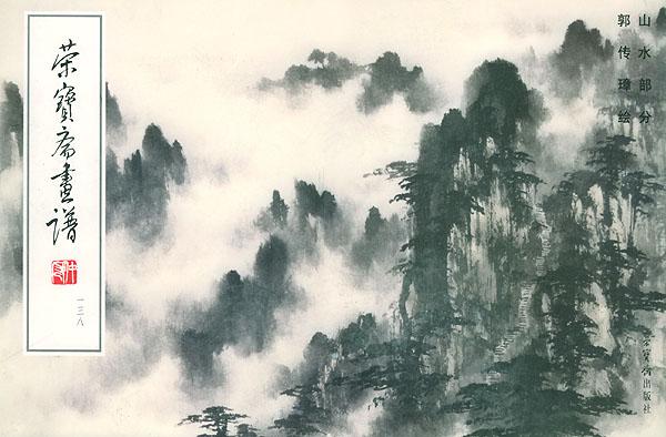 【正版】荣宝斋画谱,138,山水部分 郭传璋