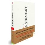 《中国历代战争史》[第4册,共18册]:三国(附赠地图册)
