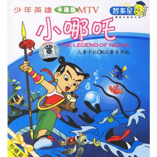 少年英雄小哪吒-卡通版mtv(4vcd)