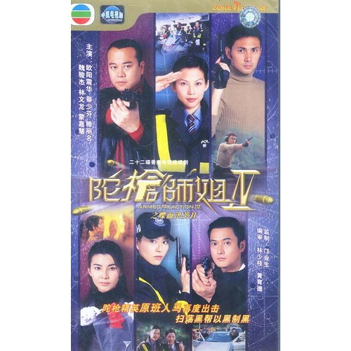 陀枪师姐IV 之喋血洪英社 二十二碟香港电视连续剧 22VCD