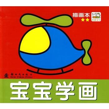 《描画本:宝宝学画★★》北京小红花图书工作室 编著