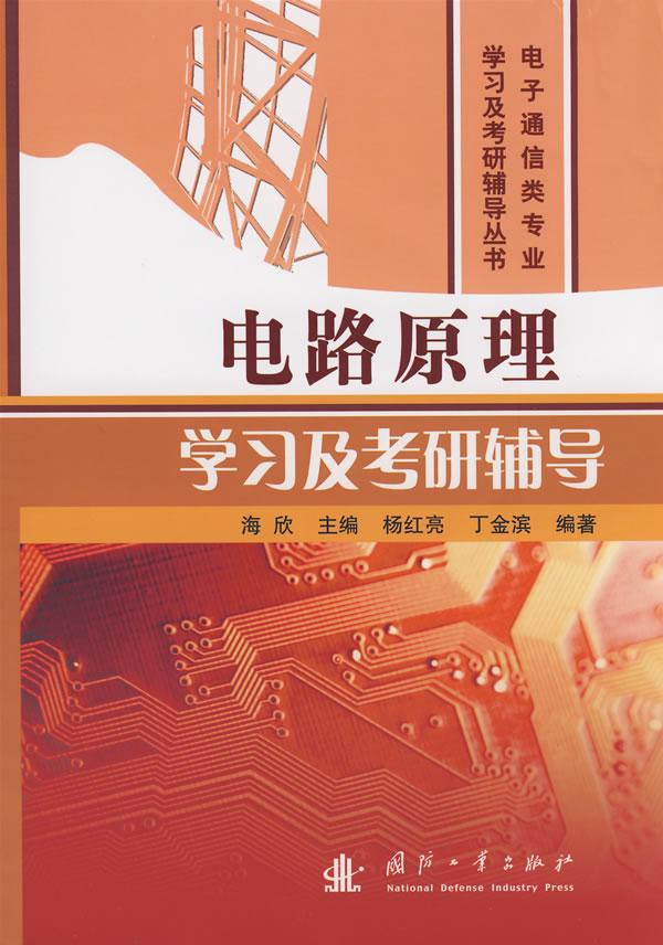 电路原理学习及 考研  辅导  / 海欣 /正版书籍; 电路原理学习及考研