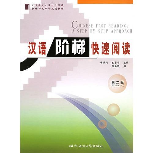 汉语阶梯快速阅读(第2级1750词级),114页,22元