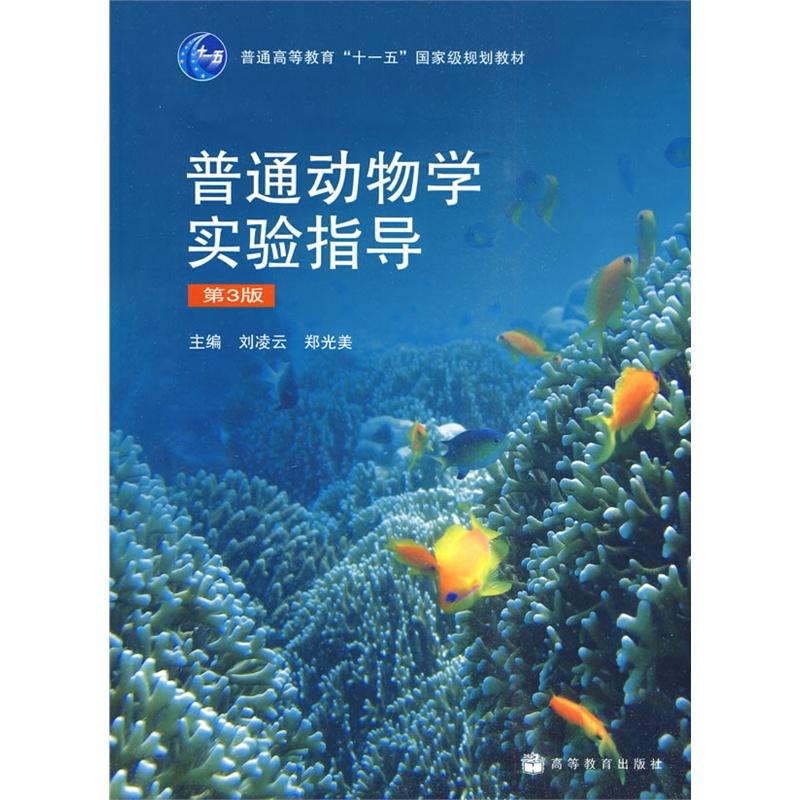 《普通动物学实验指导(第3版)》(刘凌云.)【简介