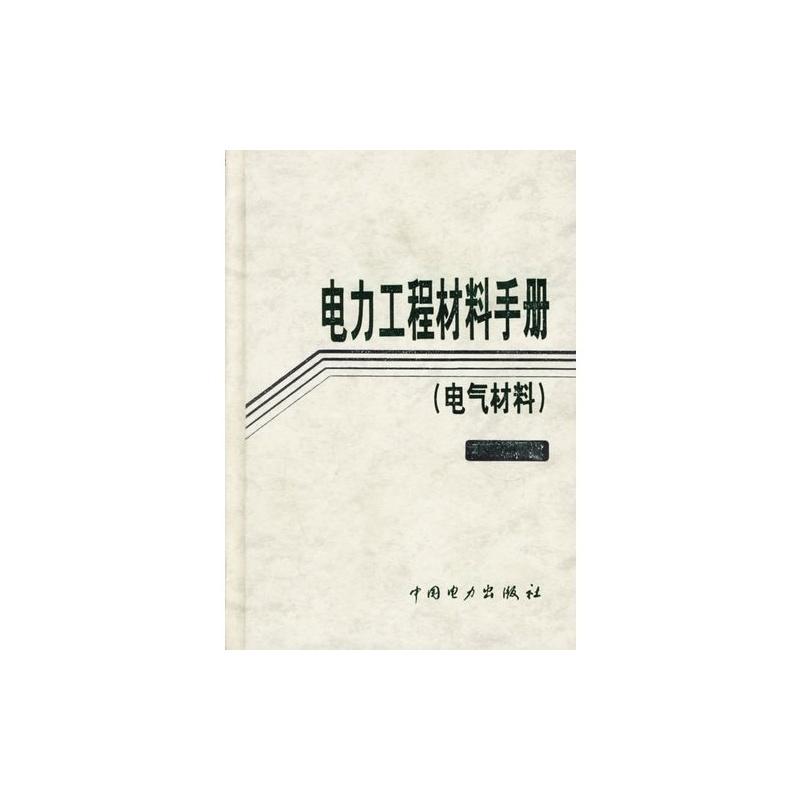 【电力工程材料手册(电气材料)图片】高清图
