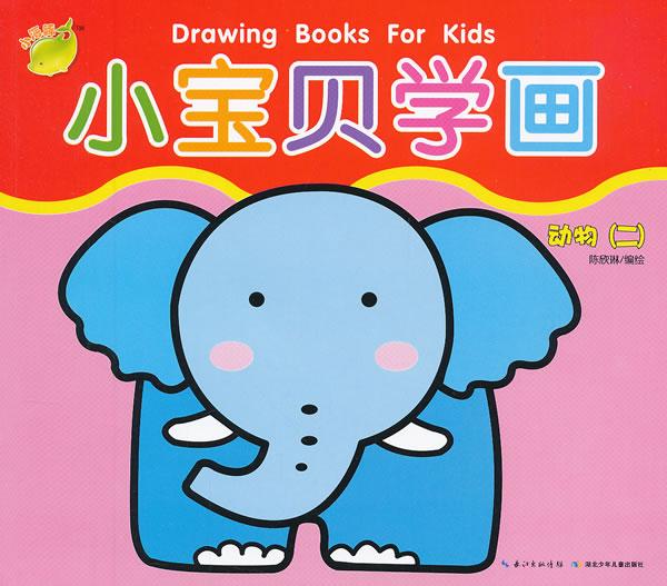 小宝贝学画:动物2