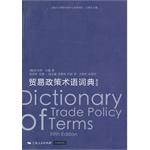 贸易政策术语词典(第5版)