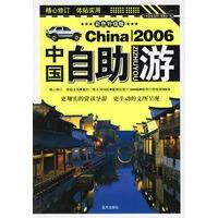 中国自助游(2006年彩色升级版)(绿版)