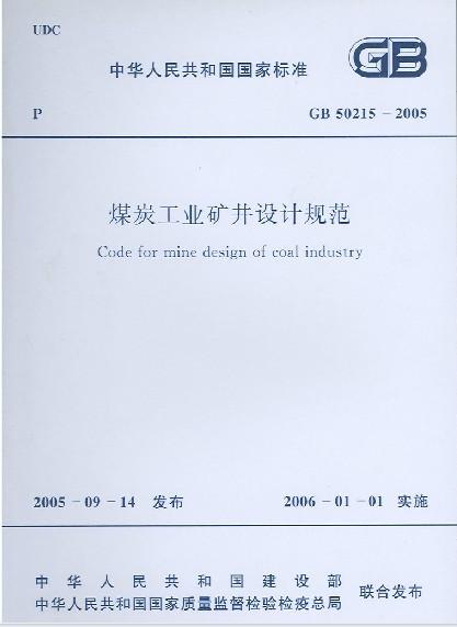 gb50215-2005煤炭工业矿井设计规范