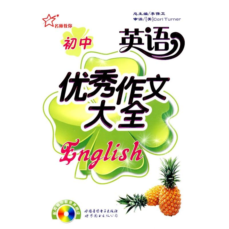 初中英语优秀作文大全