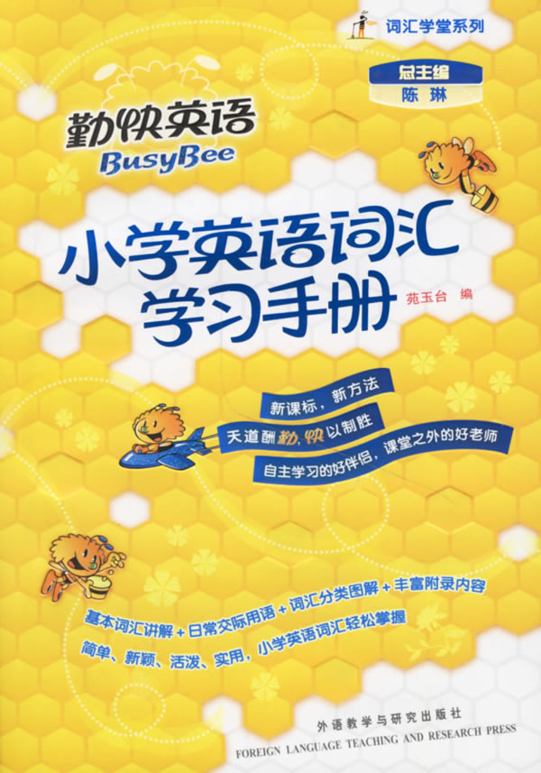 小学英语词汇学习手册(勤快英语.词汇学堂系列)