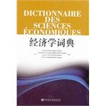 经济学词典