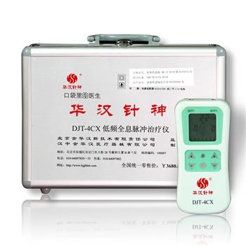 华汉针神全息脉冲治疗仪家用电子针灸理疗仪djt-4cx