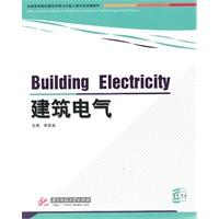 《建筑电气(李英姿)》封面