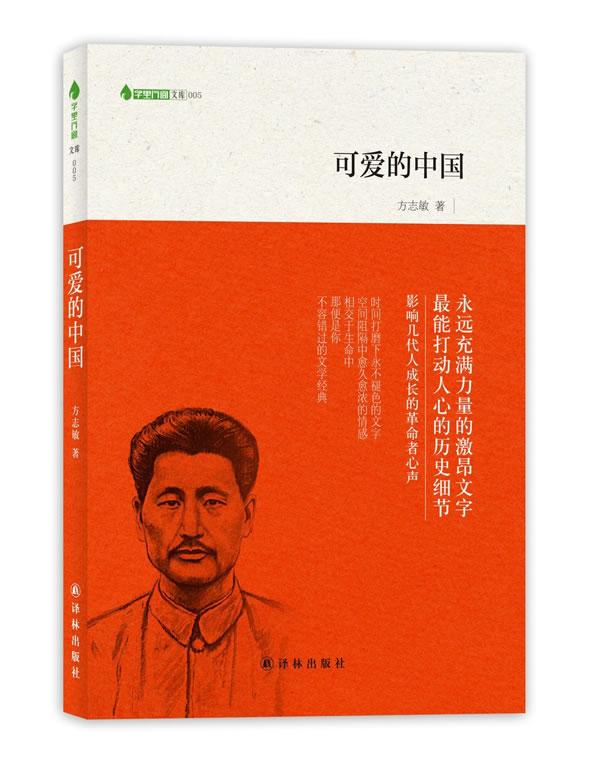 字里行间文库-可爱的中国/方志敏:图书比价:琅琅比价