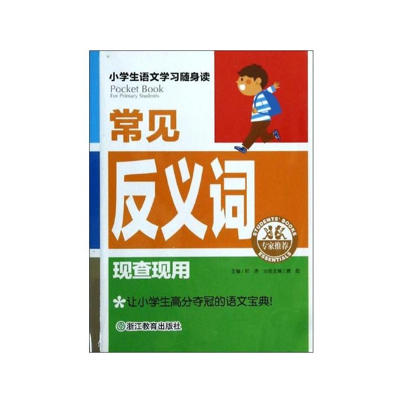 【常见反义词现查现用\/小学生语文学习随身读