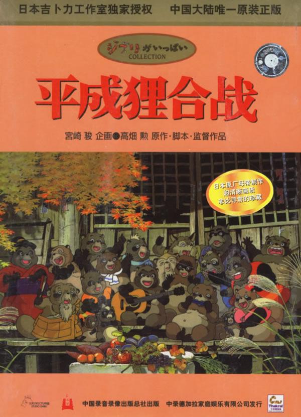 平成狸合战 DVD