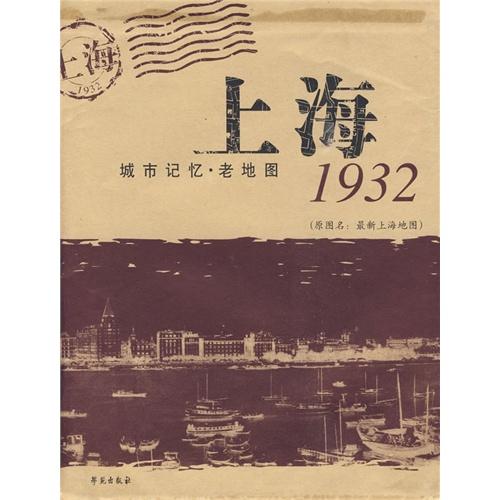 城市记忆.老地图1932
