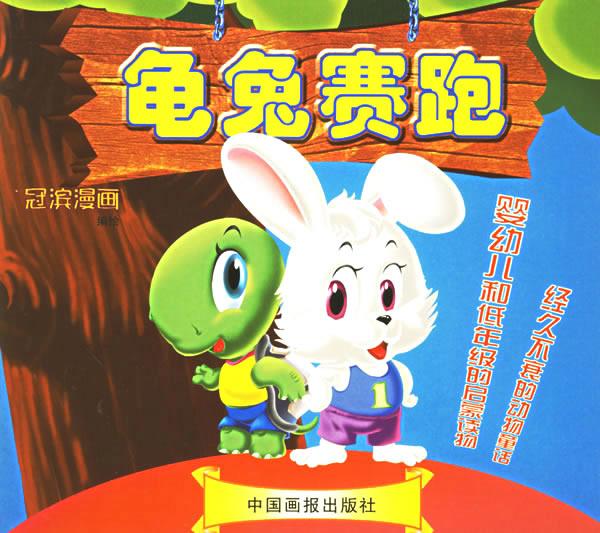 龟兔赛跑(冠滨漫画)(注音版)(经久不衰的动物童话)
