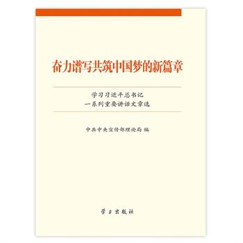 奋力谱写共筑中国梦的新篇章