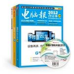 电脑报2012合订本(特别附赠《手机控玩机全宝典》,移动生活更完美、高效,4GB全新电脑、数码、视频、游戏资源DVD光盘)