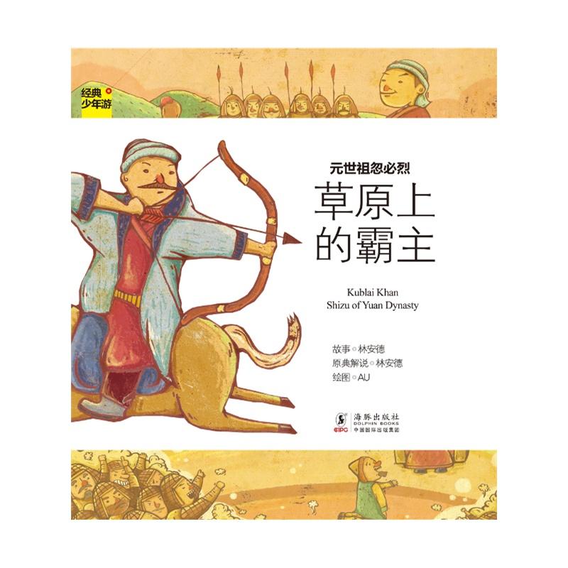 仙剑奇侠传5少年游_经典少年游-元世祖忽必烈 草原上的霸主