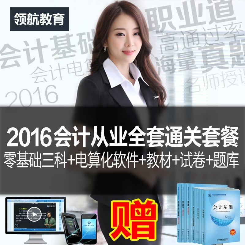 【2015年天津市会计从业资格考试用书图书资