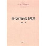 唐代东南的历史地理