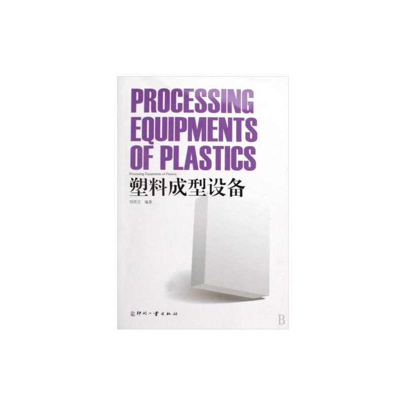 【科技成型图片刘西文正版书籍设备塑料】高9.52)