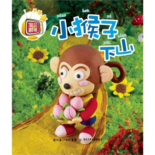 宝贝剧场(第三季)小猴子下山(看书如看动画片一样生动真实有趣)