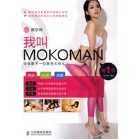 《美空网 我叫MOKOMAN 第1季》封面