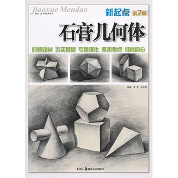 《教学门道系列美术丛书:新起点