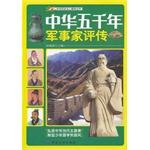 中华五千年军事家评传
