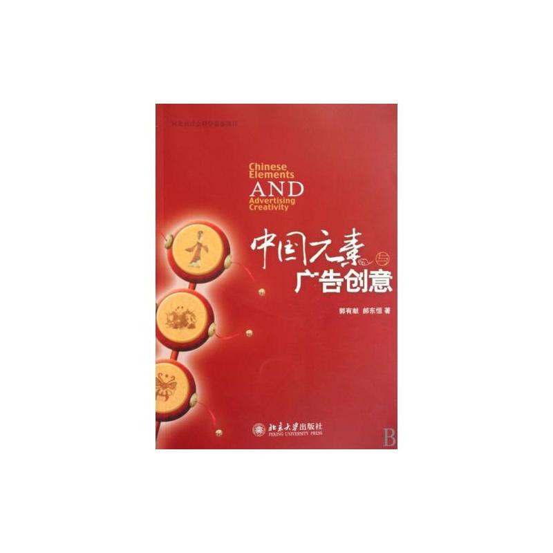 中国元素与广告创意 郭有献//郝东恒 正版书籍