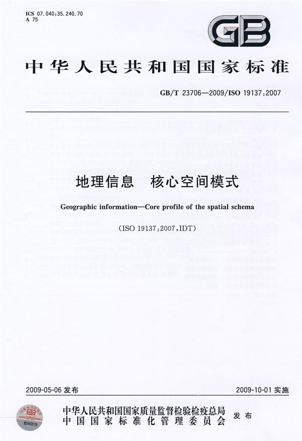 《地理信息   核心空间模式》电子书下载 - 电子书下载 - 电子书下载