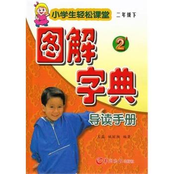 图解字典导读手册二年级下册