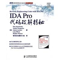 《IDAPro代码破解揭秘》封面