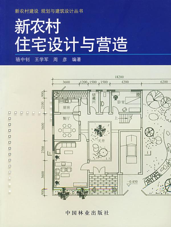 钢结构住宅设计规范