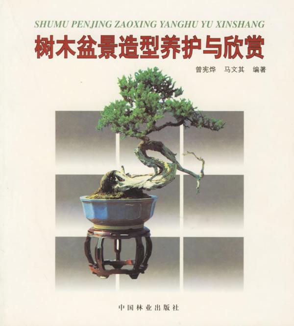 树木盆景造型养护与欣赏
