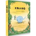 大象小不点(培养孩子独立、勇敢精神的心灵成长绘本)