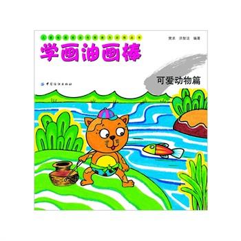 《学画油画棒:可爱动物篇(儿童