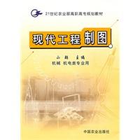 《现代工程制图(高职)〈机械机电〉》封面
