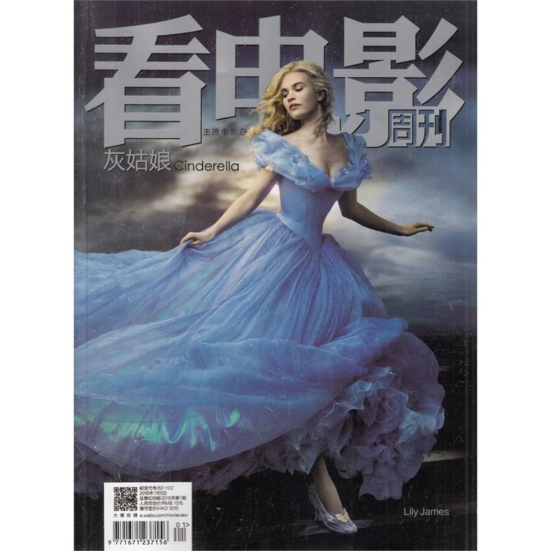 【看电影语录2015年1月5日第1期总628期《灰唯美女生杂志图片