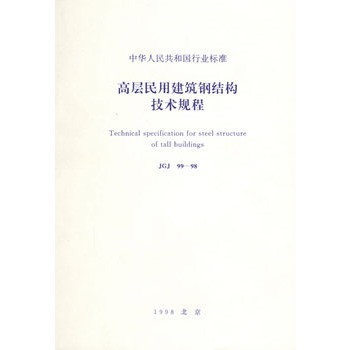 《高层民用建筑钢结构技术规程jgj99-98中华人民共和