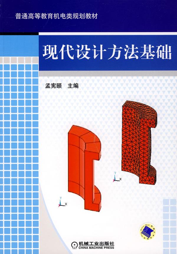 现代设计方法基础(普通高等教育机电类规划教材)