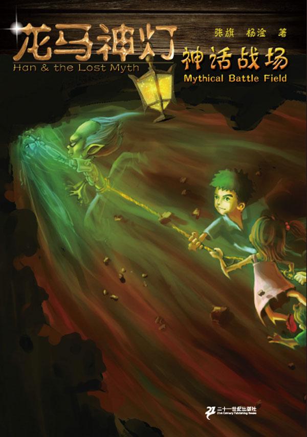 龙马神灯 2.神话战场