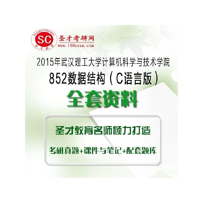 【2015年武汉理工大学计算机学院852数据结构