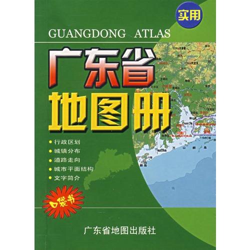 广东省地图册图片/大图(61509986号)