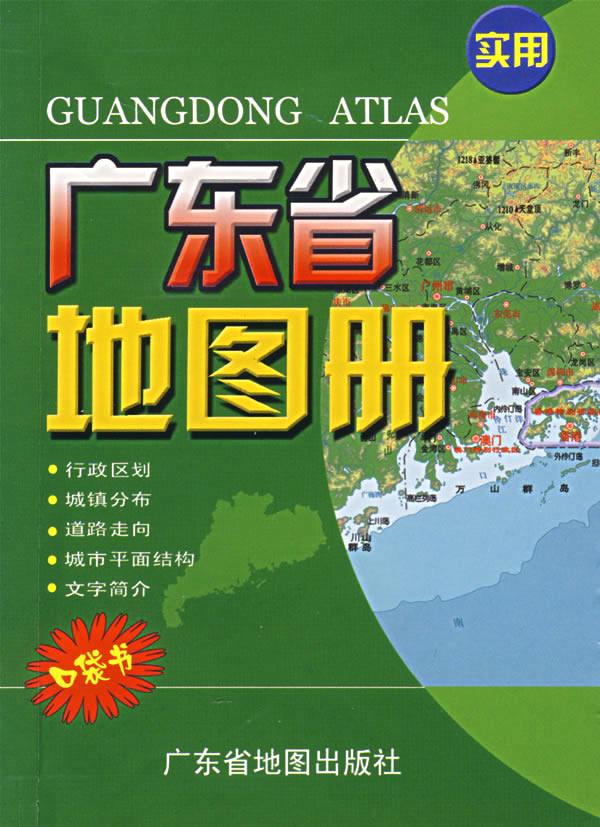 广东省地图册/广东省地图出版社