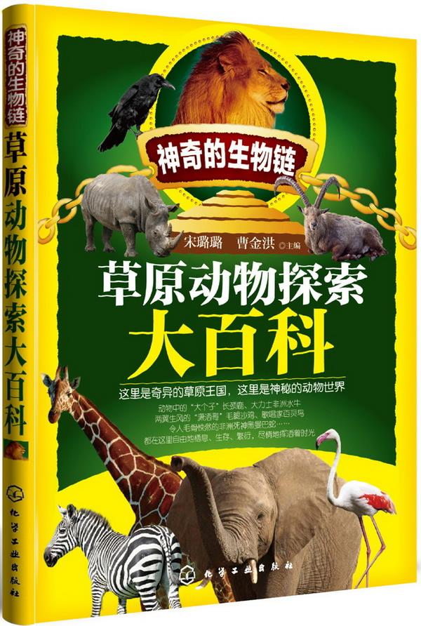 神奇的生物链--草原动物探索大百科